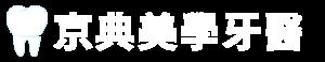 cropped-京典美學牙醫logo.png
